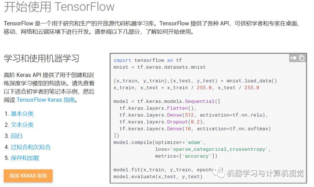TensorFlow 官方中文版教程来了– 无限飞翔