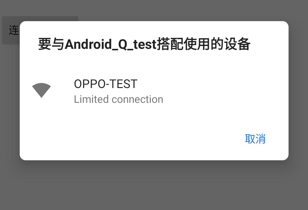 Android Q 要来了,给你一份很全面的适配指南- 开发者头条