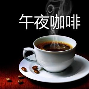 午夜咖啡 - 独家号