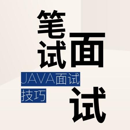 Java笔试面试 - 独家号
