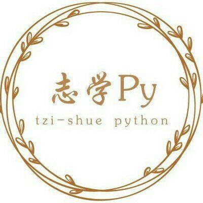 志学Python - 独家号