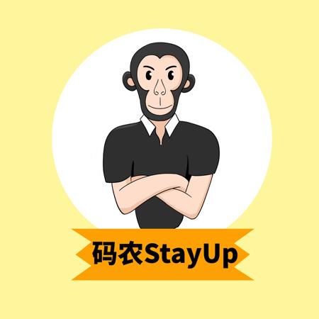 码农StayUp - 独家号