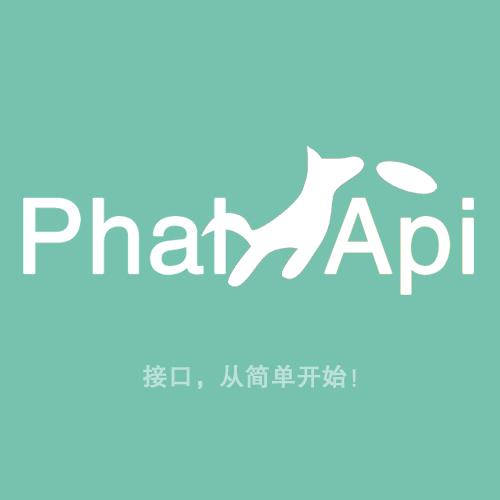 PhalApi开源接口框架 - 独家号