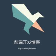 前端开发博客 - 独家号