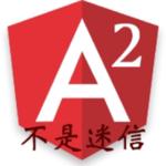 Angular2不是迷信 - 独家号