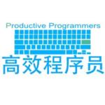 高效程序员 - 独家号