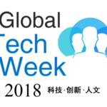 2018全球技术周 - 独家号