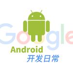 Android 开发日常 - 独家号