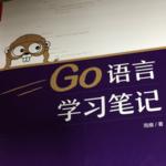 Go语言学习笔记 - 独家号