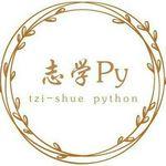 志学Python - 开发者头条