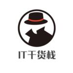 IT小栈君 - 开发者头条