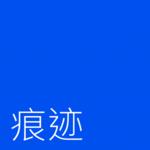 JianyingLi的独家号 - 独家号