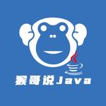 猴哥说Java - 开发者头条