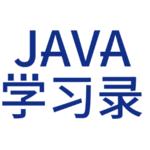 Java学习录 - 开发者头条